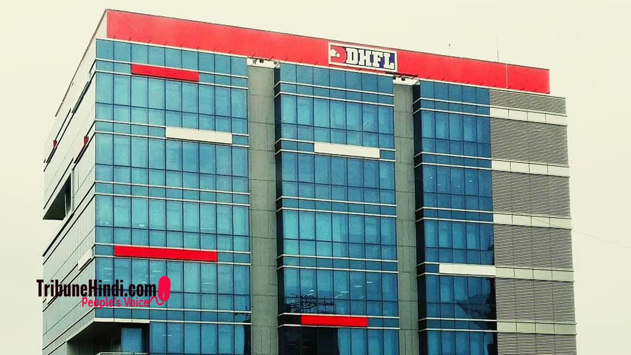 सार्वजनिक बैंकें DHFL का साठ हजार करोड़ रुपया राइट ऑफ करने जा रही है