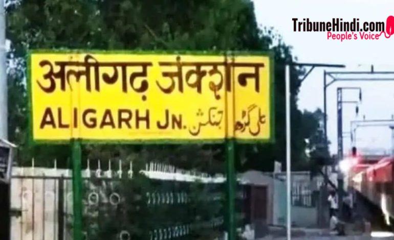 अलीगढ़ का नाम क्यों बदला जा रहा है….