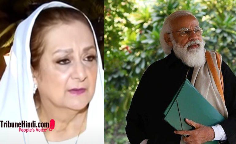 क्यों लिखी सायरा बानो ने प्रधानमंत्री को चिट्ठी?