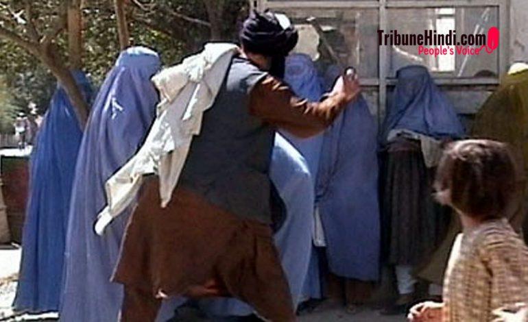 तालिबान ने फिर दिखाया अपना असली रंग, महिला के साथ बर्बरता की सारी हदें पार