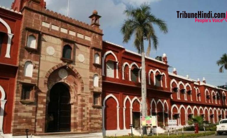 ऐसे बनीं थी अलीगढ़ मुस्लिम यूनिवर्सिटी